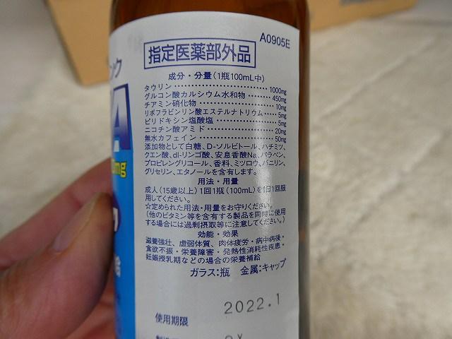 ドリンク剤の成分と分量