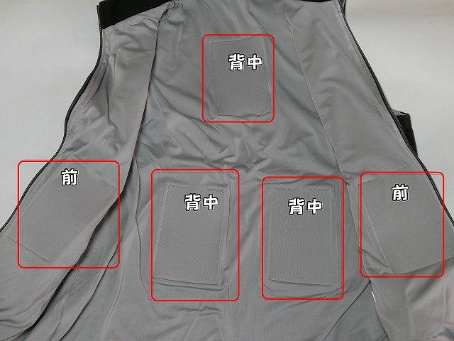 電熱ベストの内側のヒーターの位置