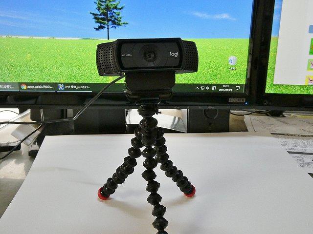 三脚に載せたwebカメラ